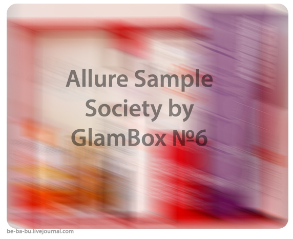 Allure Sample Society by GlamBox №6. Отзыв, обзор.