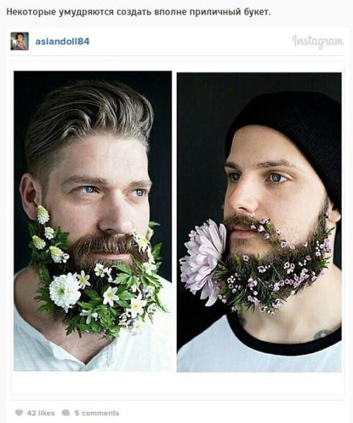 Новый тренд в инстаграме - цветы в бороде или flowerbeards)