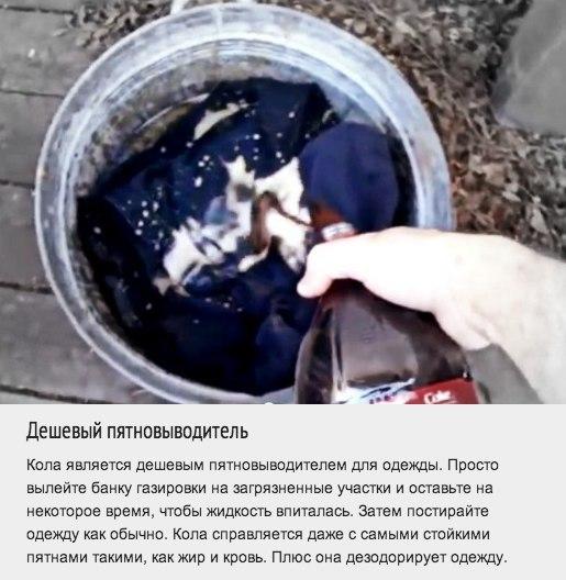 Как использовать кока-колу с пользой, в том числе и для красоты)