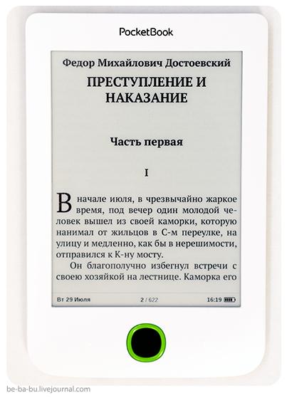Электронная книга Pocketbook 614. Обзор, отзыв.