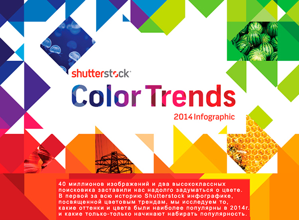 Главные цветовые тренды 2014 года