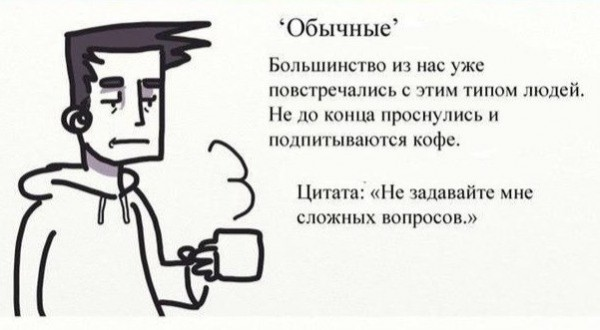 Типы людей по утрам