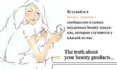 beauty бьюти обзор бьюти-блогер отзыв косметика неудачные покупки
