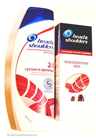 Head & Shoulders Шампунь и бальзам-ополаскиватель 2 в 1 и тоник Экстрагустота волос. Обзор, отзыв.