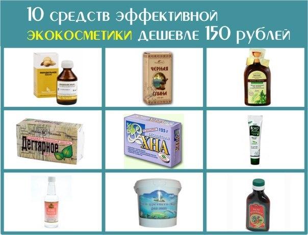 10 средств эффективной экокосметики дешевле 150 рублей - насколько реально