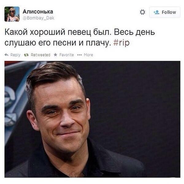 И грустно, и смешно: как Новости@Mail.ru похоронили Робби Уильямса