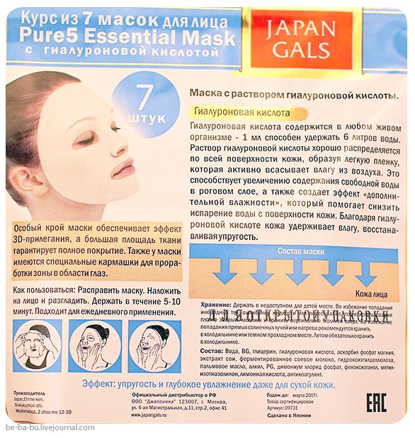 japan-jals-mask-review-отзыв2