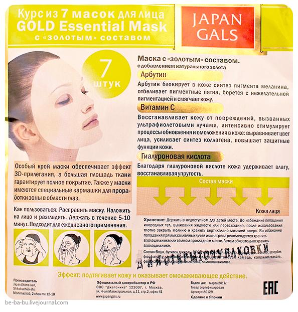 japan-jals-mask-review-отзыв3
