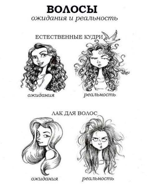 волосы-ожидания-и-реальность