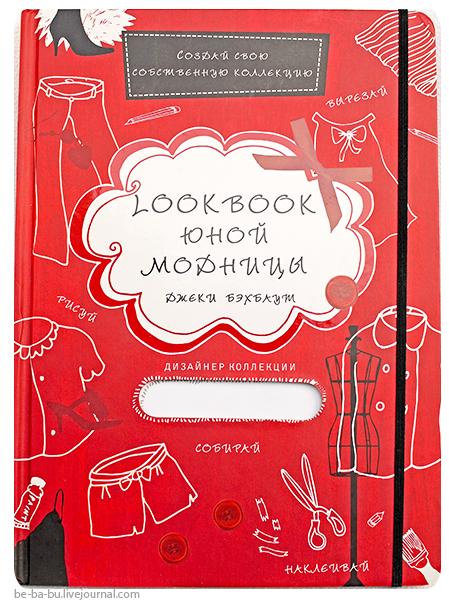 джеки-бэхбаум-lookbook-юной-модницы-отзыв
