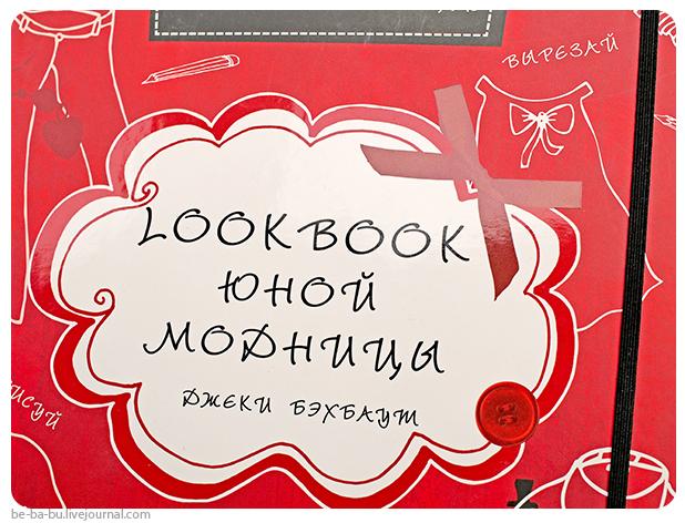 джеки-бэхбаум-lookbook-юной-модницы-отзыв2