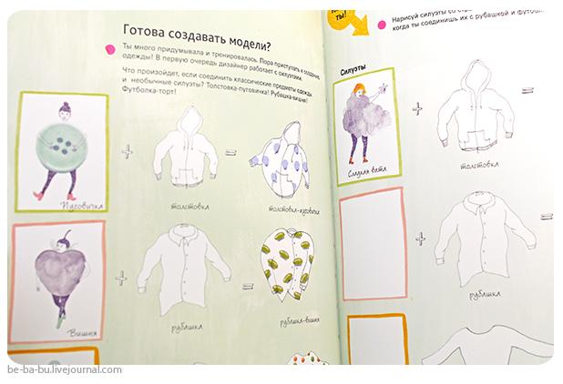 джеки-бэхбаум-lookbook-юной-модницы-отзыв6