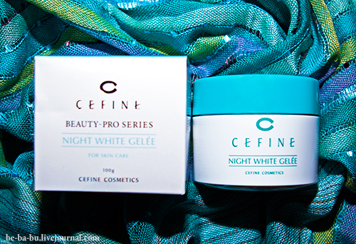 Cefine Beauty-Pro Series Night White Gelee. Отзыв.