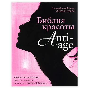 Сара Стейси, Джозефина Ферли. Библия красоты anti-age. Обзор, отзыв, рецензия.