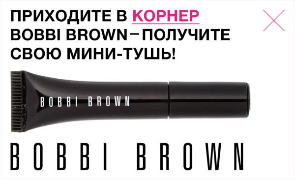 Получите мини-версию туши Bobbi Brown бесплатно