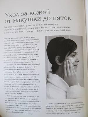Универсальная книга о красоте: Лиз Эрл. Абсолютная красота. Обзор, отзыв.
