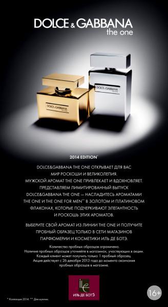Получите бесплатный пробник аромата The One или The One for Men от Dolce&Gabbana