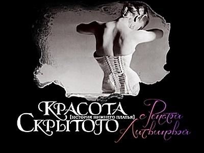 Рената Литвинова и история нижнего белья