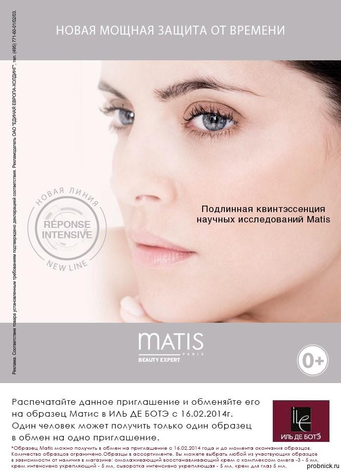 Купон на получение бесплатного пробника от Matis