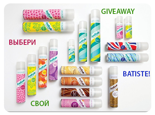 Giveaway: выбери свой Batiste!