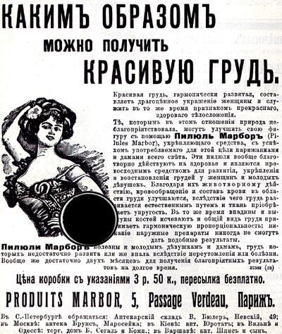 Как увеличивали грудь в начале 20 века
