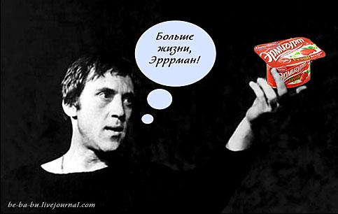 Мертвые знаменитости рекламируют шоколад и шампуни Высоцкий Эрмигурт Эрманн