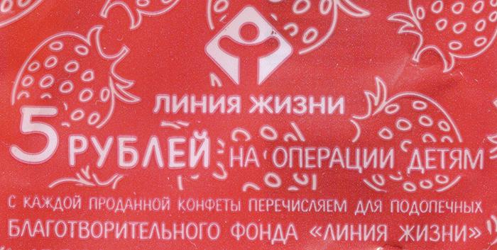 5 рублей с каждой проданной конфеты Пятёрочка перечисляет благотворительному фонду Линия жизни.jpg