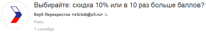 Откуда пришёл e-mail.jpg