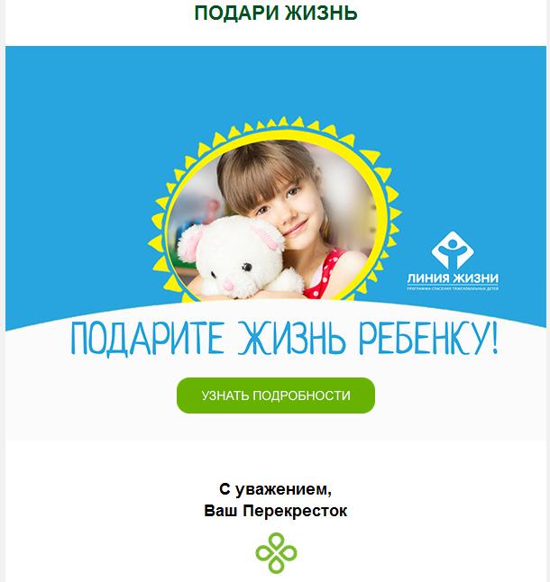 Письмо на e-mail.jpg