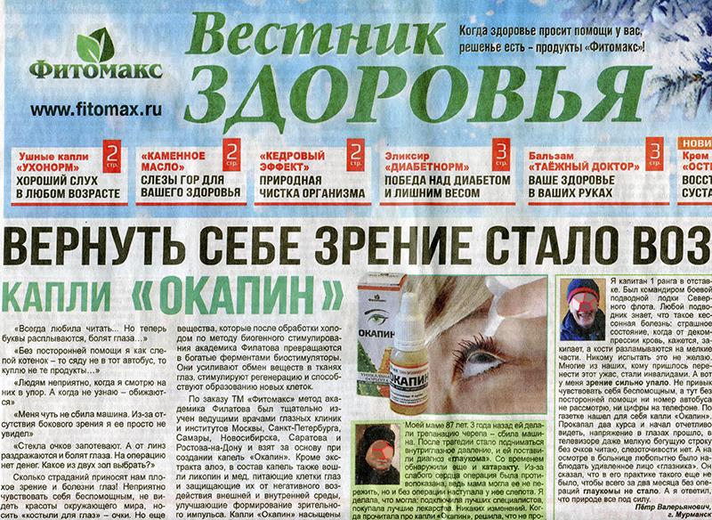 Часть первой страницы газеты Вестник здоровья.jpg