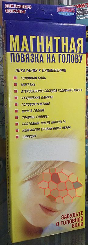 Фото упаковки магнитной повязки на голову.jpg