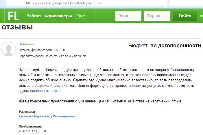 Заказ платных положительных отзывов для сайта санинспектор рф.jpg