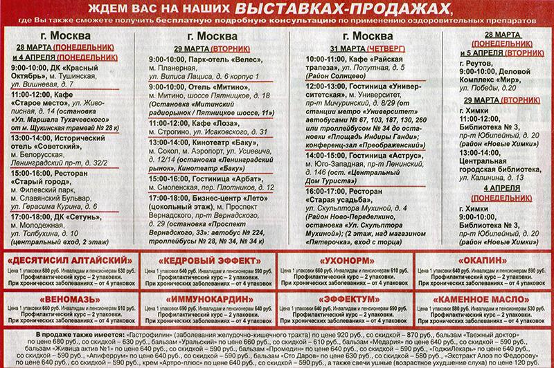 список Федеральных газета вестник в кызыле изделия