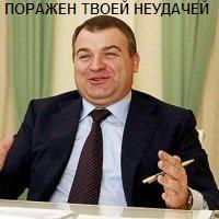 1371467811_serdyukov_anatolij_200_auto