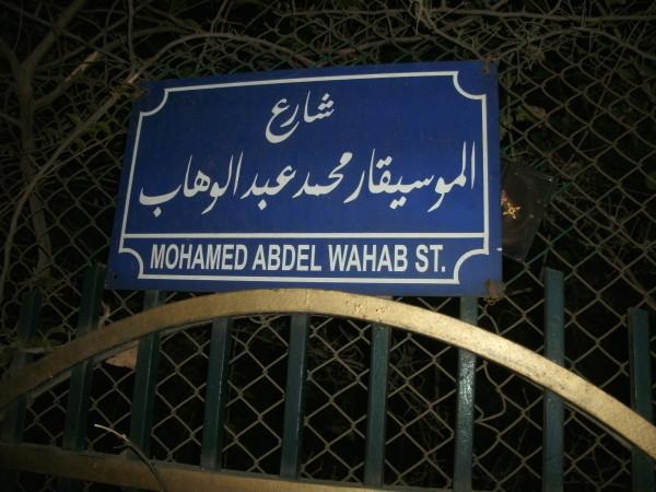 Mohammed Abdel Wahab Street