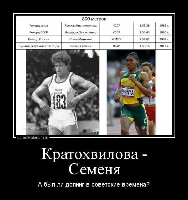 demotivatorium_ru_kratohvilova__semenja.jpg