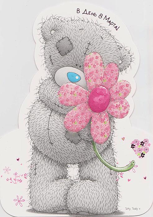Под открытки, открытки на 8 марта мишка тедди