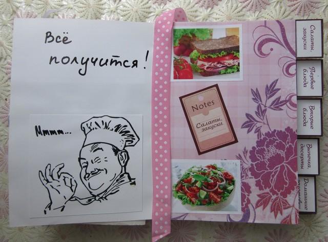 Листы для рецептов своими руками