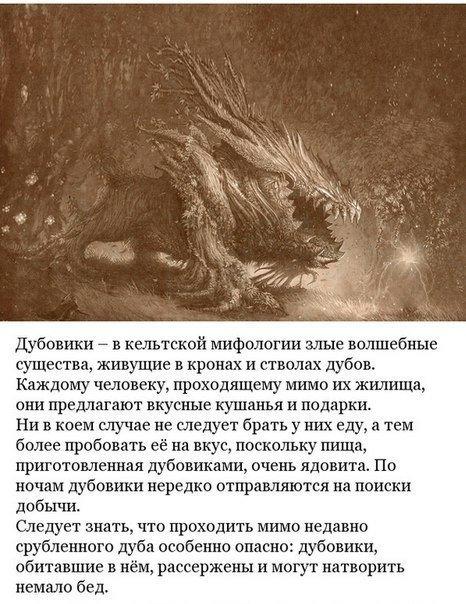 10 мифических существ со всего мира6
