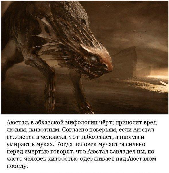 10 мифических существ со всего мира9