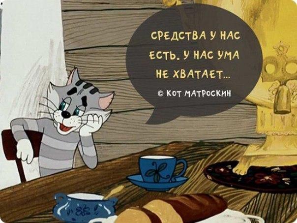 Знаменитые фразы из советских мультфильмов