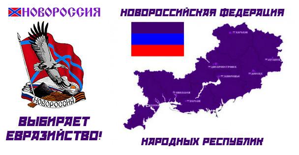 Новороссия-евразийство-евразийцы-флаг-Евразийский-Союз-Русская-весна-Губарев-Движение-4
