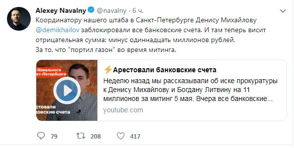 Враги Народа: Очередная подлость провокатора: Навальный предал своего подельника