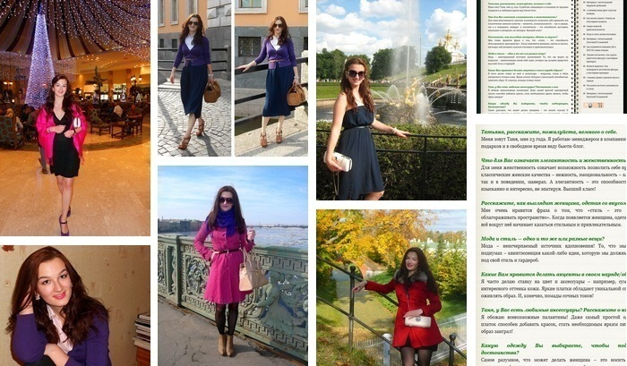 интервью Тани beauty-galaxy блогу элегантности и стиля exquisite-taste