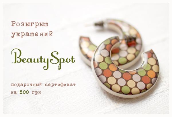 розыгрыш BeautySpot