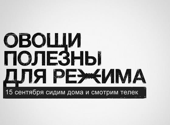 15 сентября: «Марш миллионов» — очередной митинг оппозиции