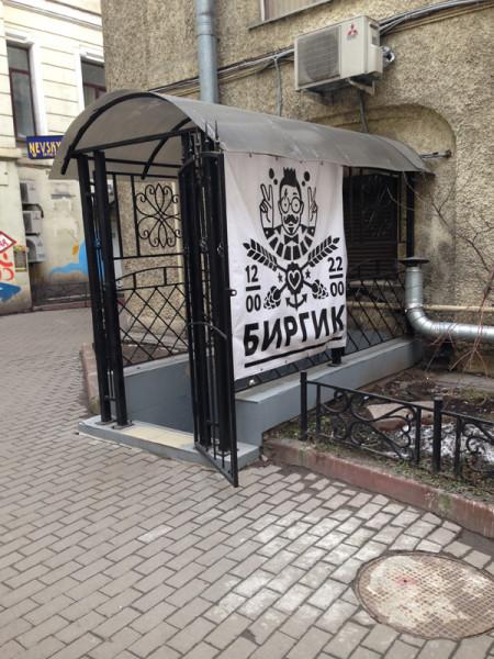 БирГик Санкт-Петербург