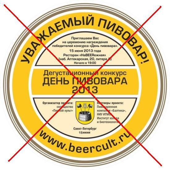 BrewersDay2013Final