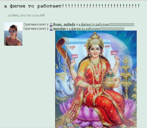 скрин богиня Лакшми