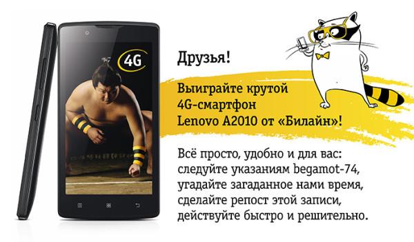 Lenovo A2010 челябинск 02
